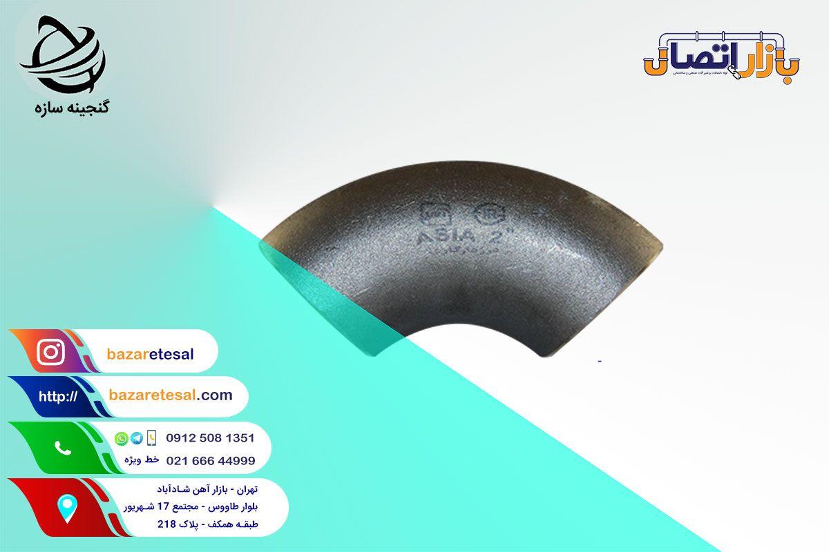 اتصالات جوشی ایران اتصال - آسیا