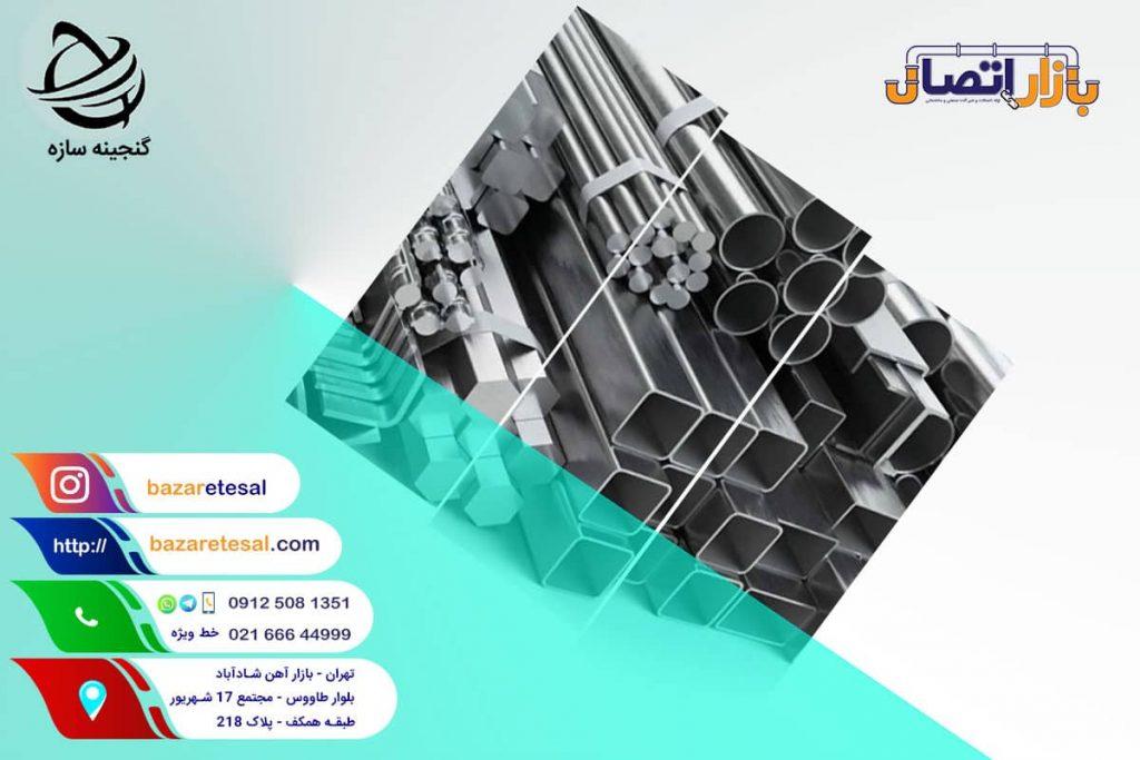 قیمت لوله و مشخصات فنی , انواع لوله , قیمت لوله , بازار اتصال