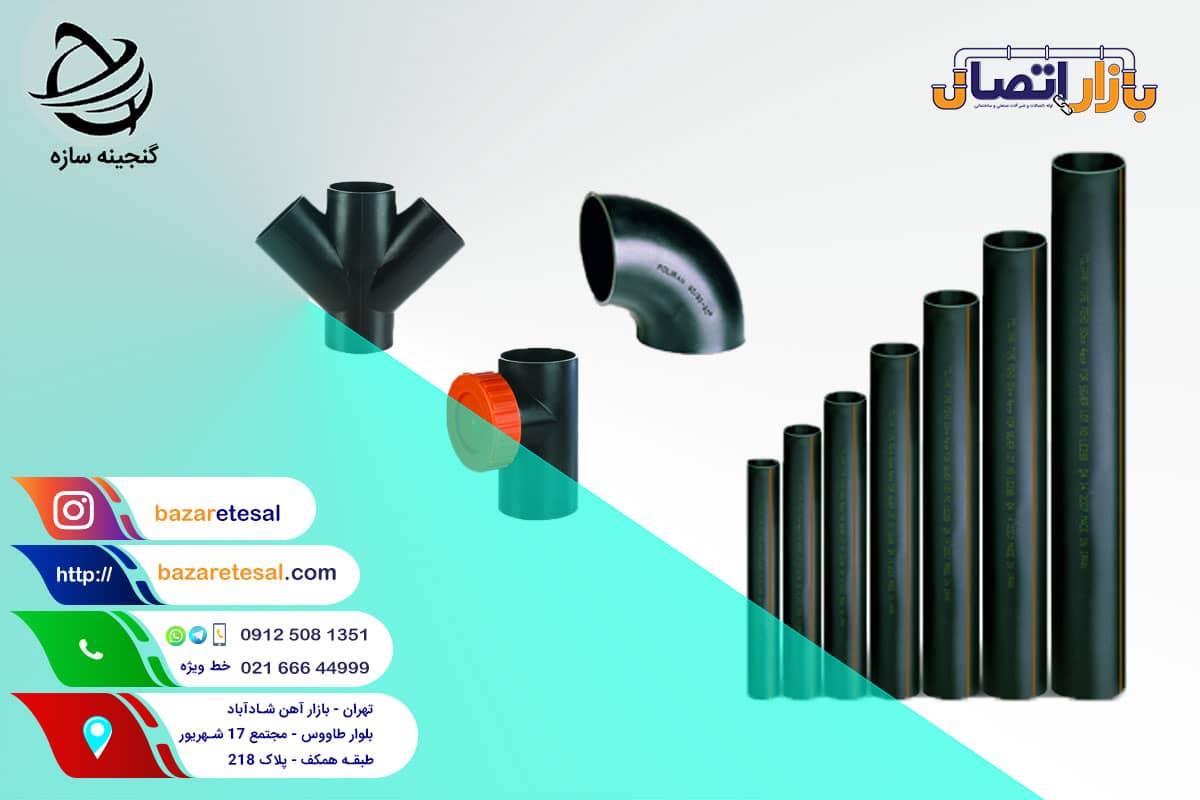 قیمت لوله اتصالات پلی اتیلن پلی ران , بازار اتصال