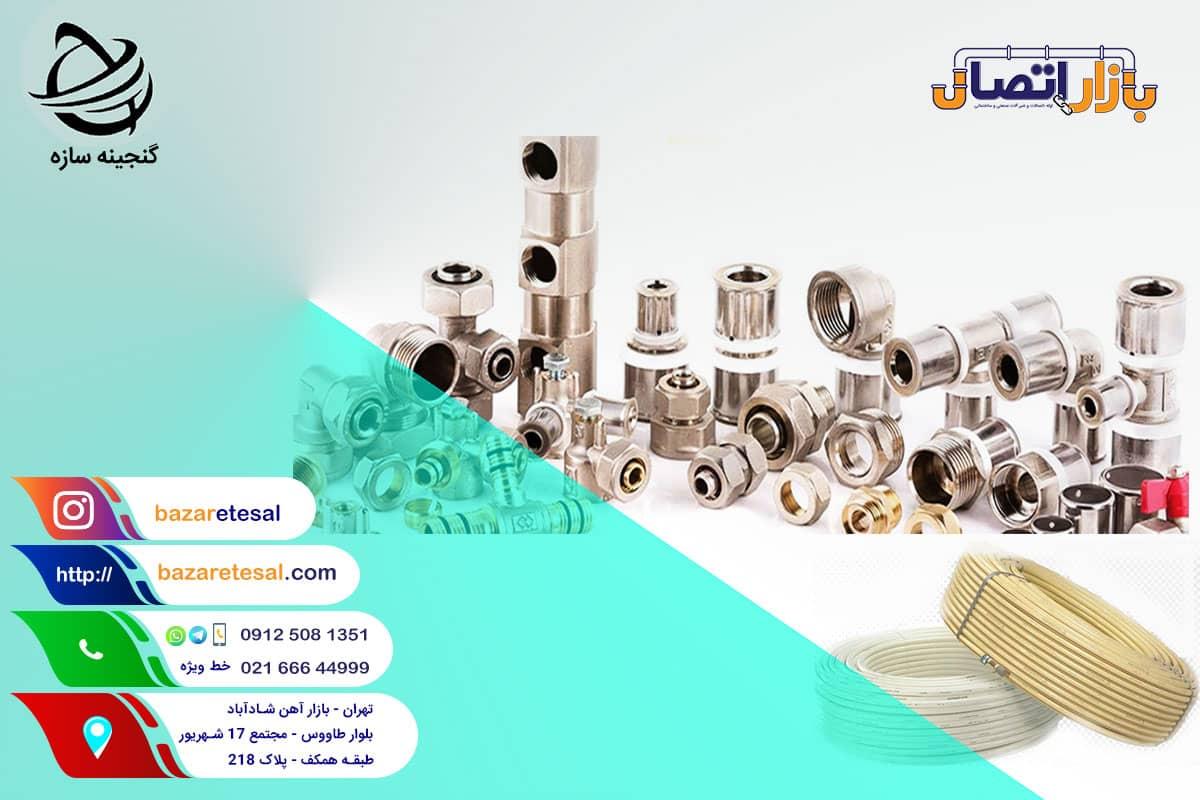 لیست قیمت محصولات سوپرپایپ , بازار اتصال , لوله اتصالات پنج لایه سوپرپایپ