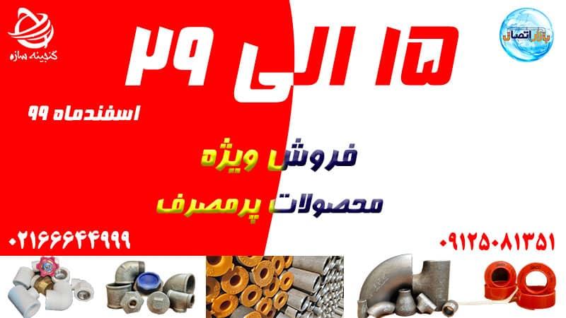 فروش ویژه لوله اتصالات اسفند 99