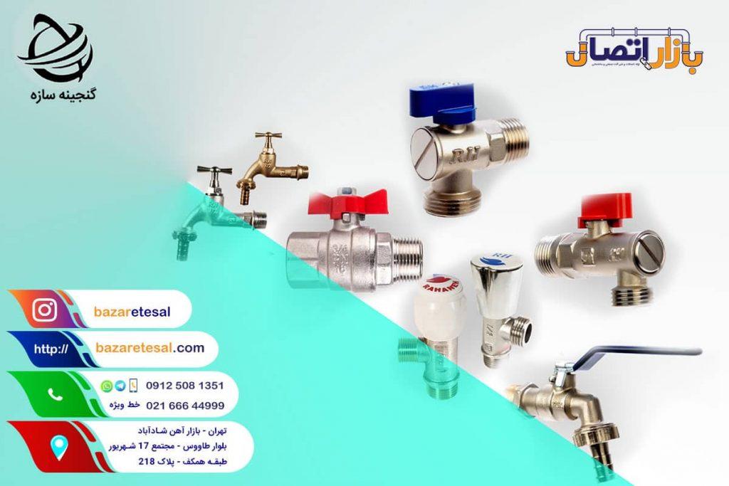 لیست قیمت جدید شیرآلات برنجی رهانه , بازار شیرآلات