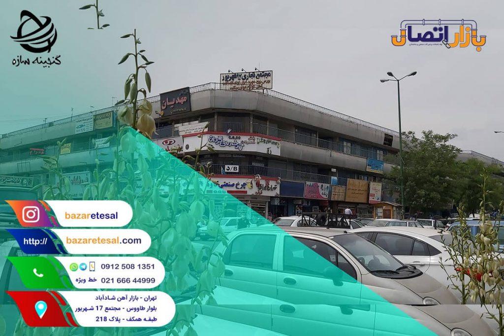بازار آهن شادآباد تهران , بازار اتصال